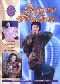 журнал по вязанию Чудесные мгновения. Вязание крючком № 1,2003