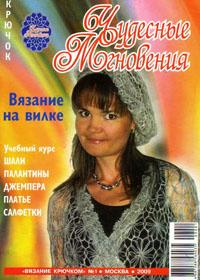 журнал по вязанию Чудесные мгновения. Вязание крючком № 1,2009