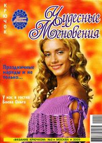 журнал по вязанию Чудесные мгновения. Вязание крючком № 2,2009
