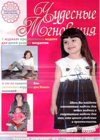 журнал по вязанию Чудесные мгновения. Вязание крючком № 3,2002