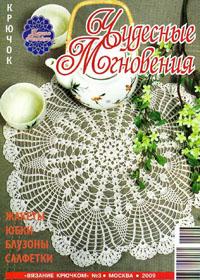журнал по вязанию Чудесные мгновения. Вязание крючком № 3,2009