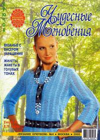 журнал по вязанию Чудесные мгновения. Вязание крючком № 4,2005