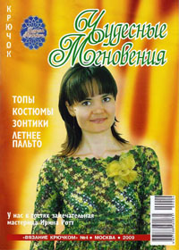 журнал по вязанию Чудесные мгновения. Вязание крючком № 4,2009