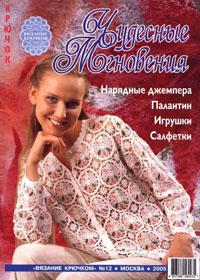 журнал по вязанию Чудесные мгновения. Вязание крючком № 12,2005
