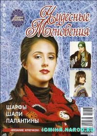 журнал по вязанию Чудесные мгновения. Вязание крючком № 7-8,2009