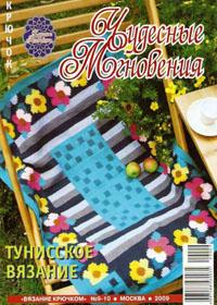 журнал по вязанию Чудесные мгновения. Вязание крючком № 9-10,2009