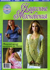 журнал по вязанию Чудесные мгновения. Вязание № 6,2006