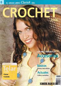 журнал по вязанию ClarinX crochet № 8, 2006