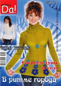 журнал по вязанию Да! № 1(63),2009