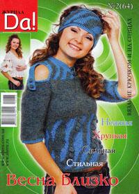 журнал по вязанию Да! № 2(64),2009