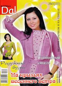 Журнал по вязанию да 2009