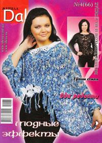 журнал по вязанию Да! № 4(66),2009