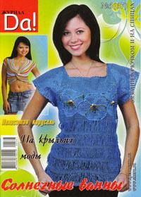 журнал по вязанию Да! № 5(67),2009