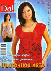 журнал по вязанию Да! № 6(68),2009