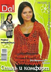 журнал по вязанию Да! № 7(69),2009