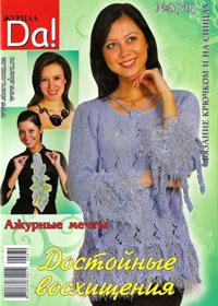 журнал по вязанию Да! № 8(70),2009