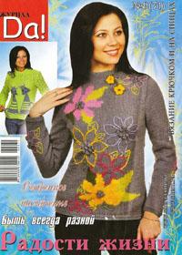 журнал по вязанию Да! № 9(71),2009