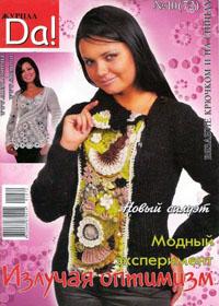 журнал по вязанию Да! № 10(72),2009