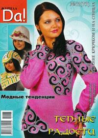 журнал по вязанию Да! № 11(73),2009