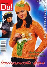 журнал по вязанию Да! № 12(74),2009
