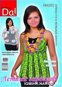 журнал по вязанию Да! № 6(80),2010