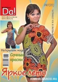 журнал по вязанию Да! № 7(81),2010