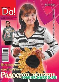 журнал по вязанию Да! № 9(83),2010