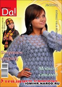 журнал по вязанию Да! № 10(84),2010