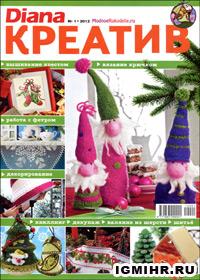 журнал по вязанию Diana креатив № 1,2012