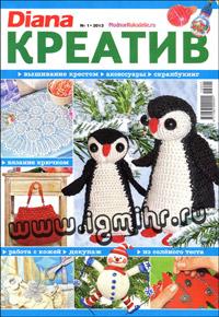 журнал по рукоделию Diana креатив № 1,2013