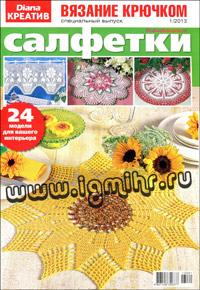 журнал по вязанию Diana креатив. Спецвыпуск № 1,2013