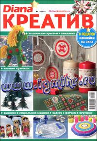 журнал по рукоделию Diana креатив № 1,2014