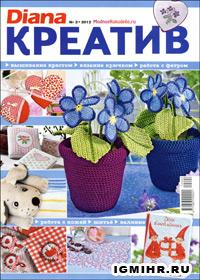 журнал по вязанию Diana креатив № 2,2012
