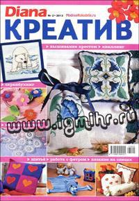 журнал по рукоделию Diana креатив № 2,2013