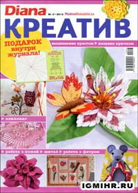 журнал по вязанию Diana креатив № 3,2012