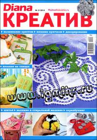 журнал по рукоделию Diana креатив № 3,2014
