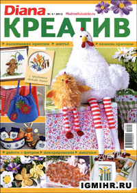 журнал по вязанию Diana креатив № 4,2012