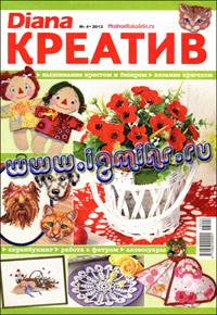 журнал по рукоделию Diana креатив № 4,2013