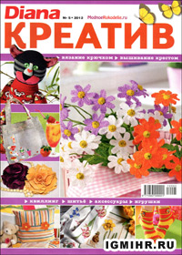 журнал по вязанию Diana креатив № 5,2012