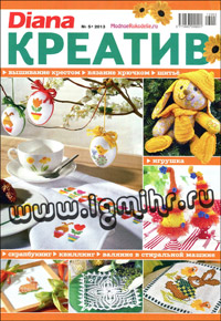 журнал по рукоделию Diana креатив № 5,2013