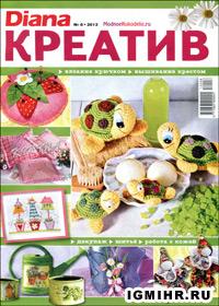 журнал по вязанию Diana креатив № 6,2012