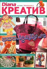 журнал по рукоделию Diana креатив № 6,2013
