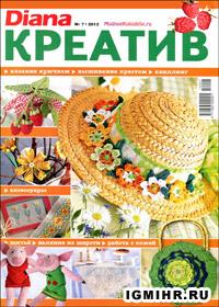 журнал по вязанию Diana креатив № 7,2012