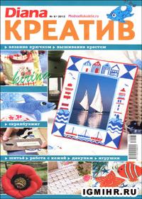 журнал по вязанию Diana креатив № 8,2012