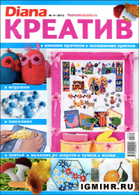 журнал по вязанию Diana креатив № 9,2012