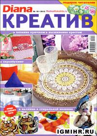 журнал по вязанию Diana креатив № 10,2012