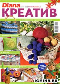 журнал по рукоделию Diana креатив № 11, 2012