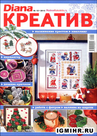 журнал по вязанию Diana креатив № 12,2012