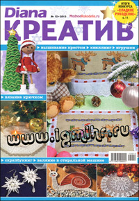 журнал по рукоделию Diana креатив № 12,2013