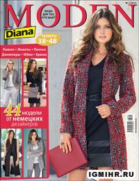 журнал по шитью Diana Мoden № 1,2013